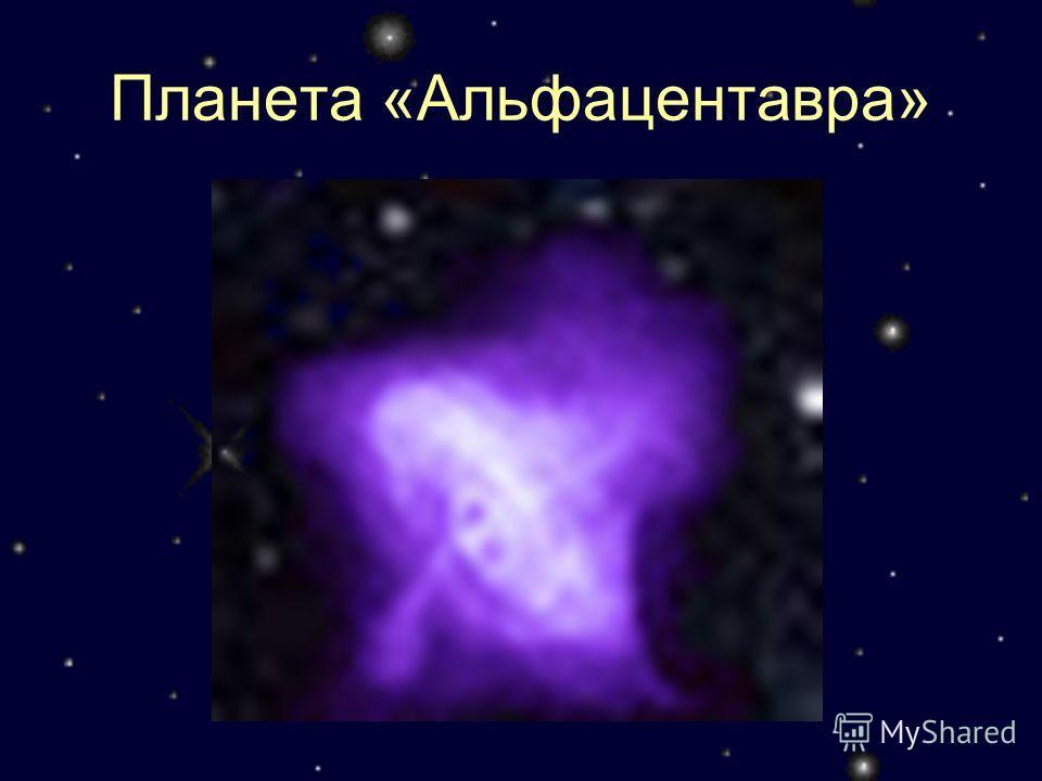 Планета «Альфацентавра»