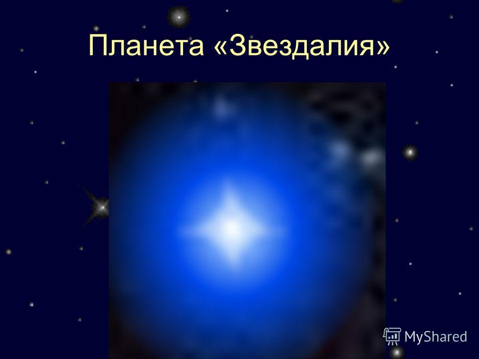 Планета «Звездалия»