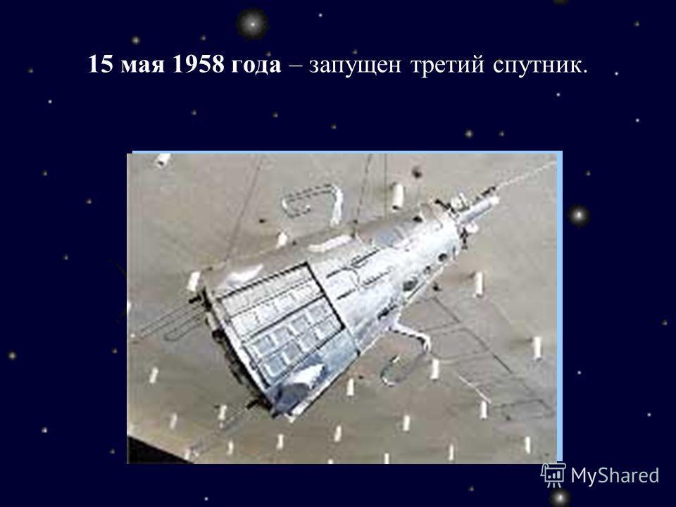 15 мая 1958 года – запущен третий спутник.