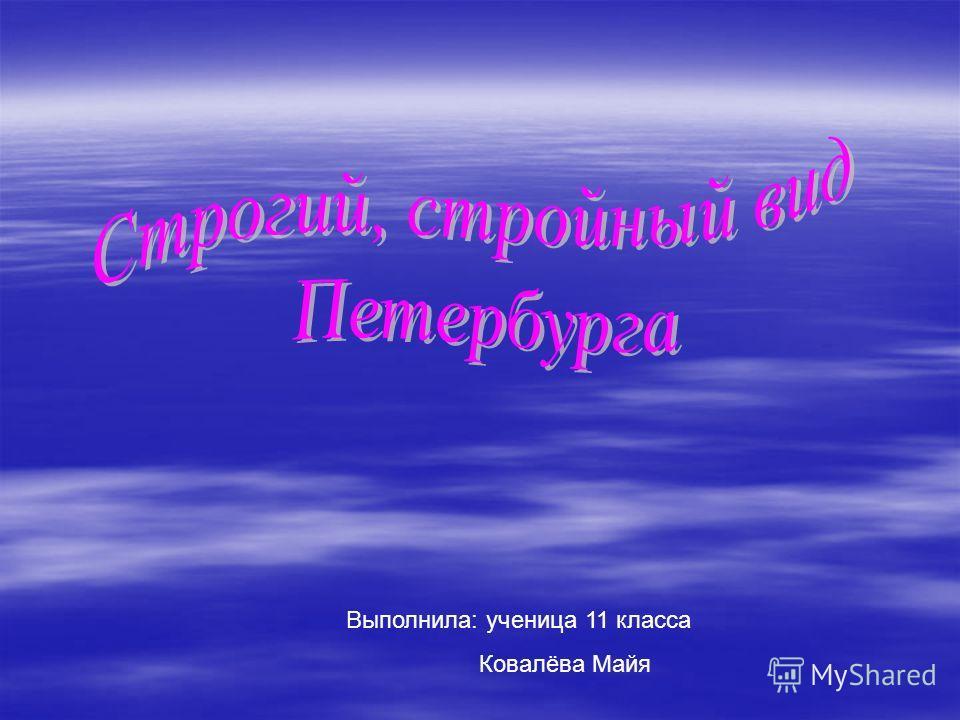 Выполнила: ученица 11 класса Ковалёва Майя