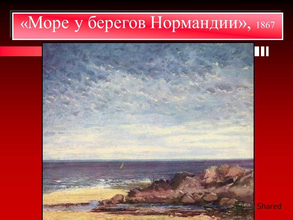 « Море у берегов Нормандии», 1867