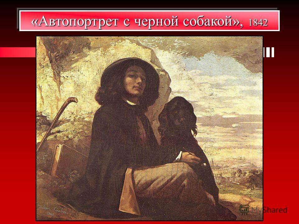 «Автопортрет с черной собакой», 1842