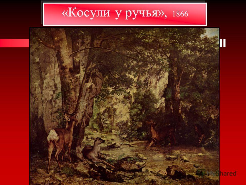 «Косули у ручья», 1866