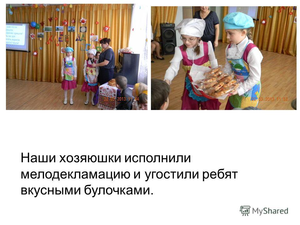 Наши хозяюшки исполнили мелодекламацию и угостили ребят вкусными булочками.