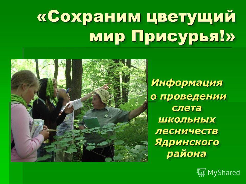«Сохраним цветущий мир Присурья!» Информация о проведении слета школьных лесничеств Ядринского района о проведении слета школьных лесничеств Ядринского районаИнформация