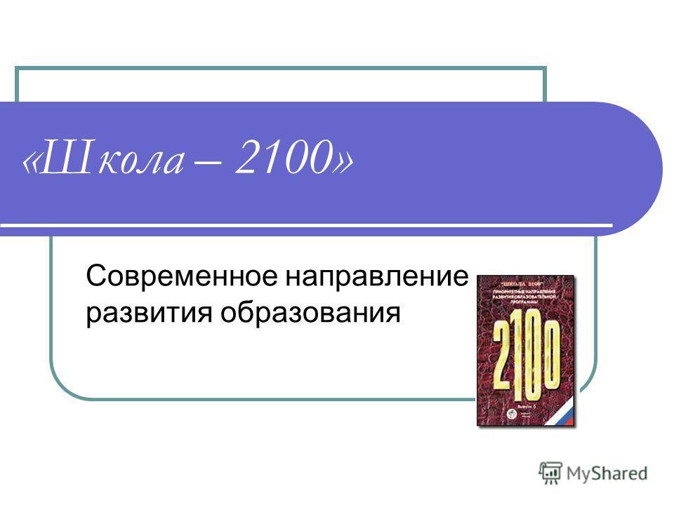 «Школа – 2100» Современное направление развития образования