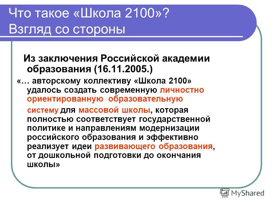 Что такое «Школа 2100»? Взгляд со стороны Из заключения Российской академии образования (16.11.2005.) «… авторскому коллективу «Школа 2100» удалось создать современную личностно ориентированную образовательную систему для массовой школы, которая полн