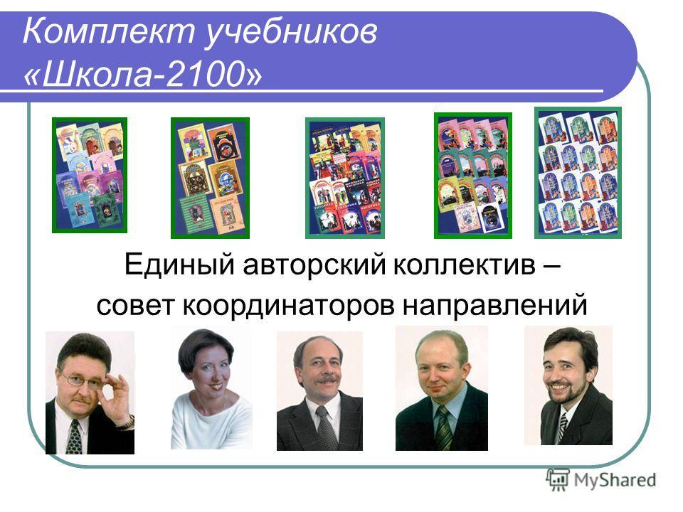 Комплект учебников «Школа-2100» Единый авторский коллектив – совет координаторов направлений