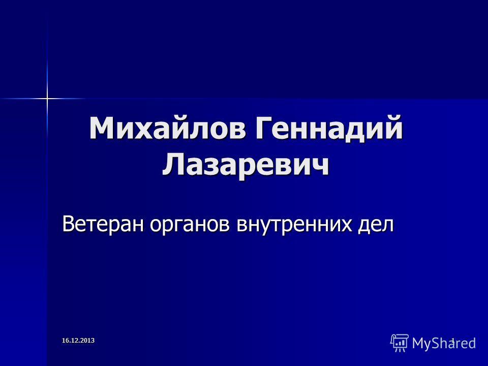16.12.20131 Михайлов Геннадий Лазаревич Ветеран органов внутренних дел