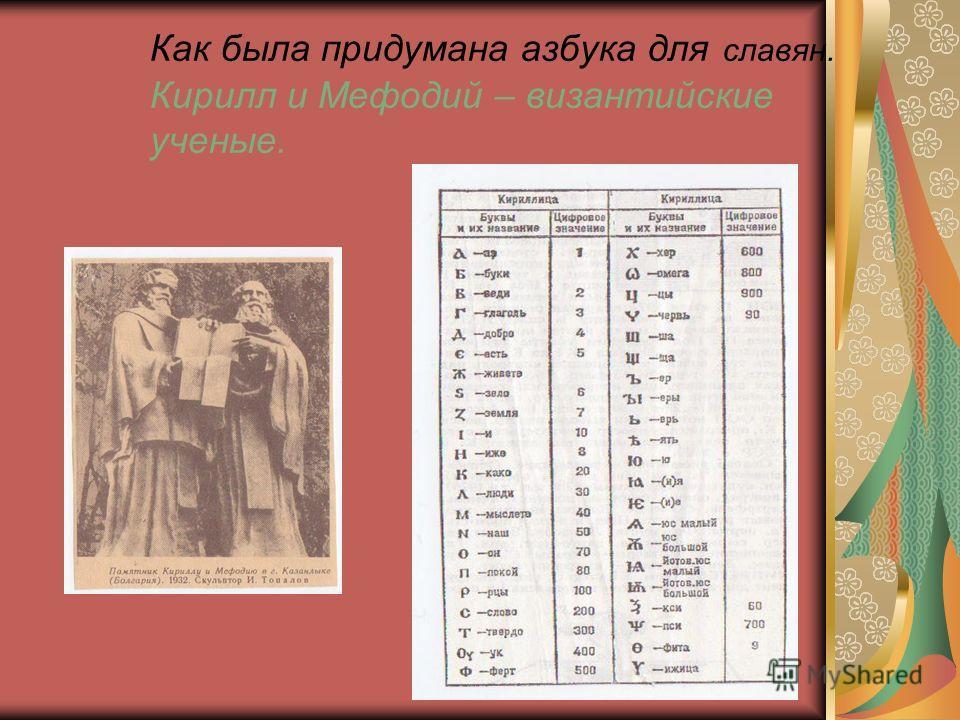 Как была придумана азбука для славян. Кирилл и Мефодий – византийские ученые.