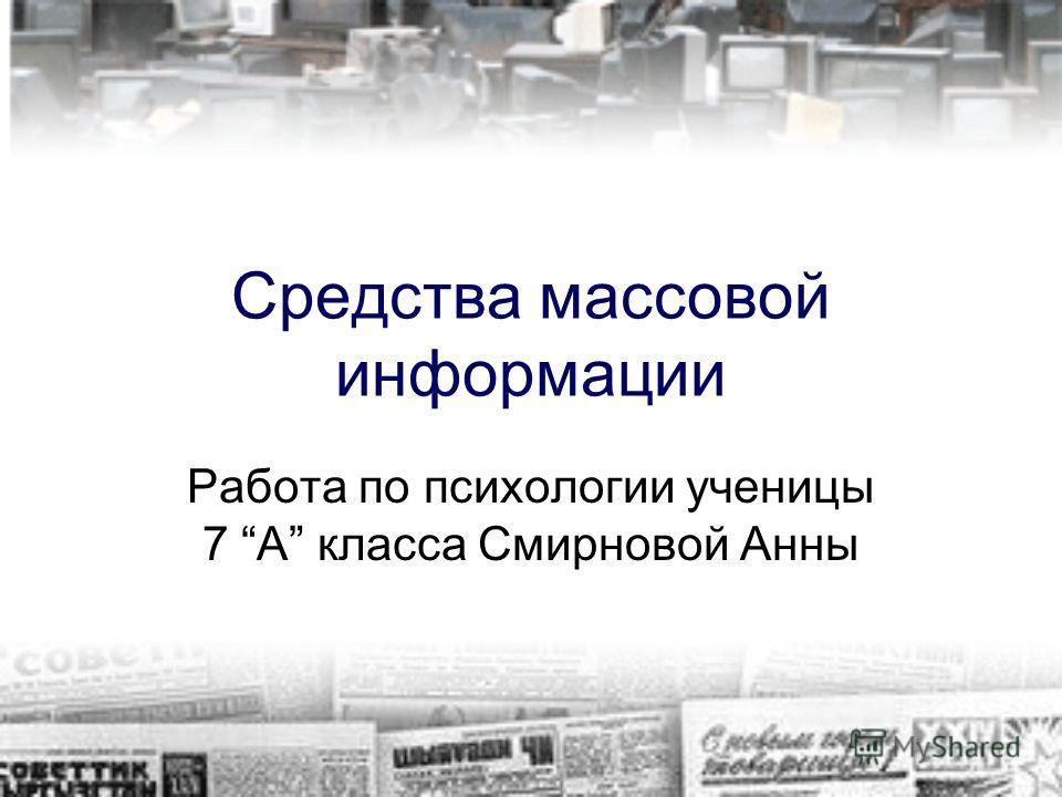 Средства массовой информации Работа по психологии ученицы 7 А класса Смирновой Анны