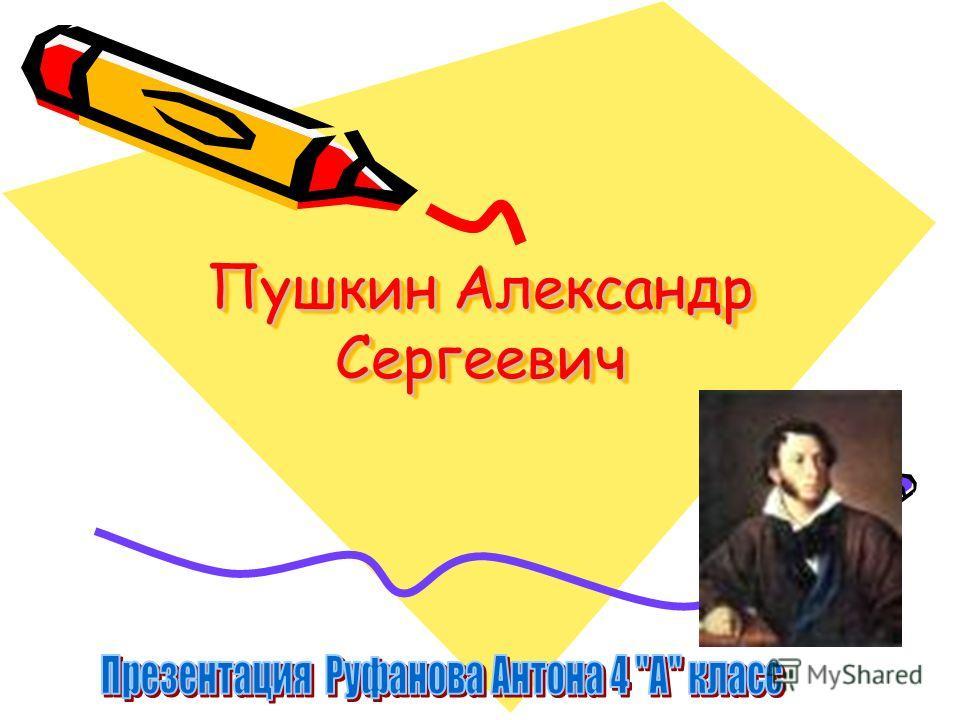 Пушкин Александр Сергеевич Пушкин Александр Сергеевич