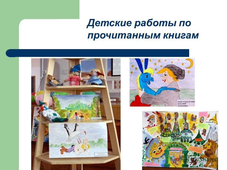 Детские работы по прочитанным книгам