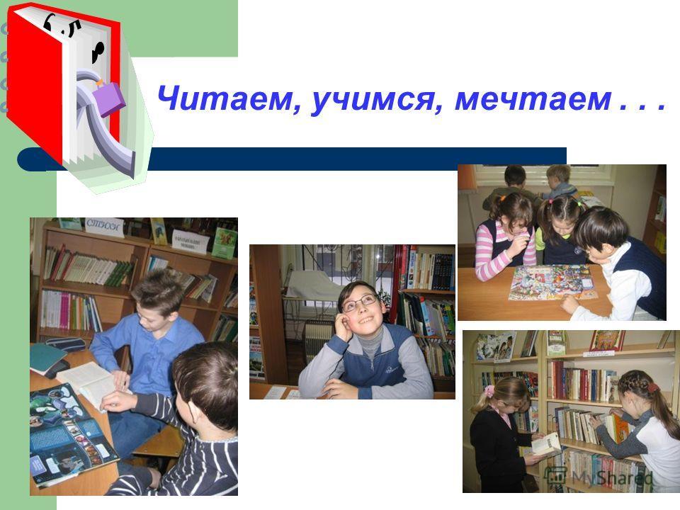 Читаем, учимся, мечтаем...