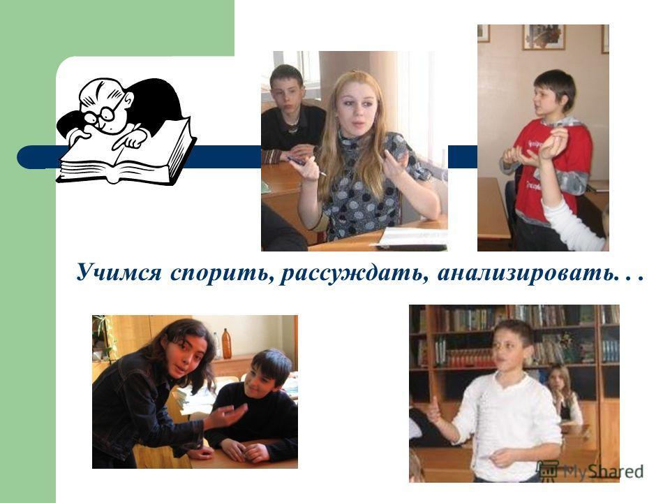 Учимся спорить, рассуждать, анализировать...