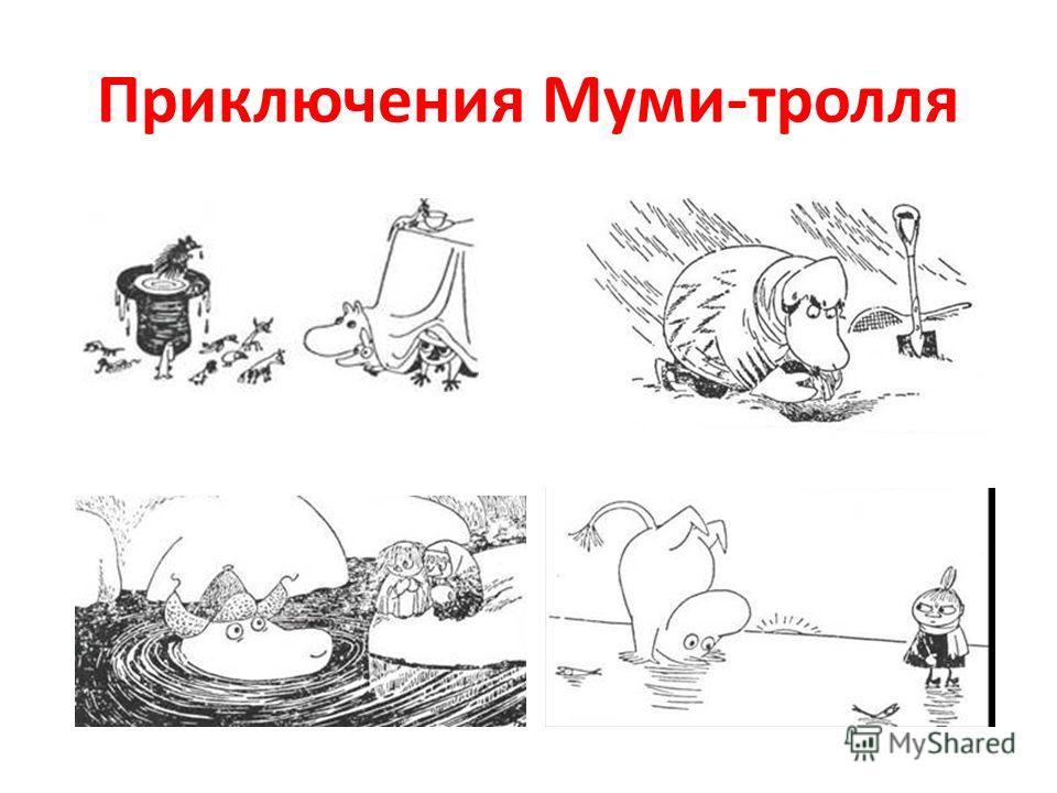 Приключения Муми-тролля