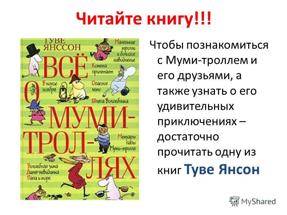 Читайте книгу!!! Чтобы познакомиться с Муми-троллем и его друзьями, а также узнать о его удивительных приключениях – достаточно прочитать одну из книг Туве Янсон