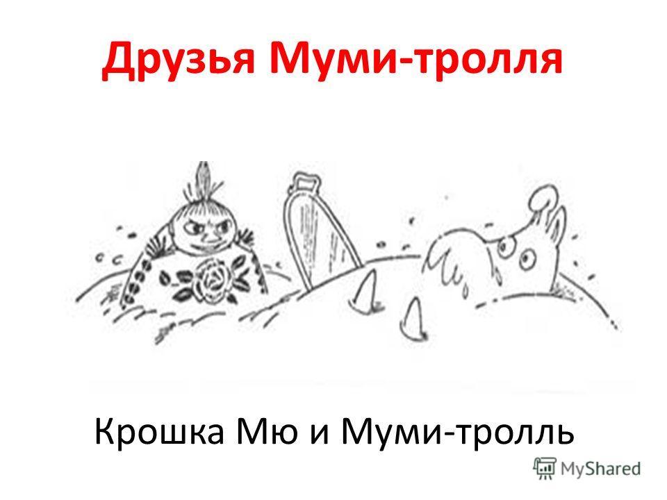 Друзья Муми-тролля Крошка Мю и Муми-тролль