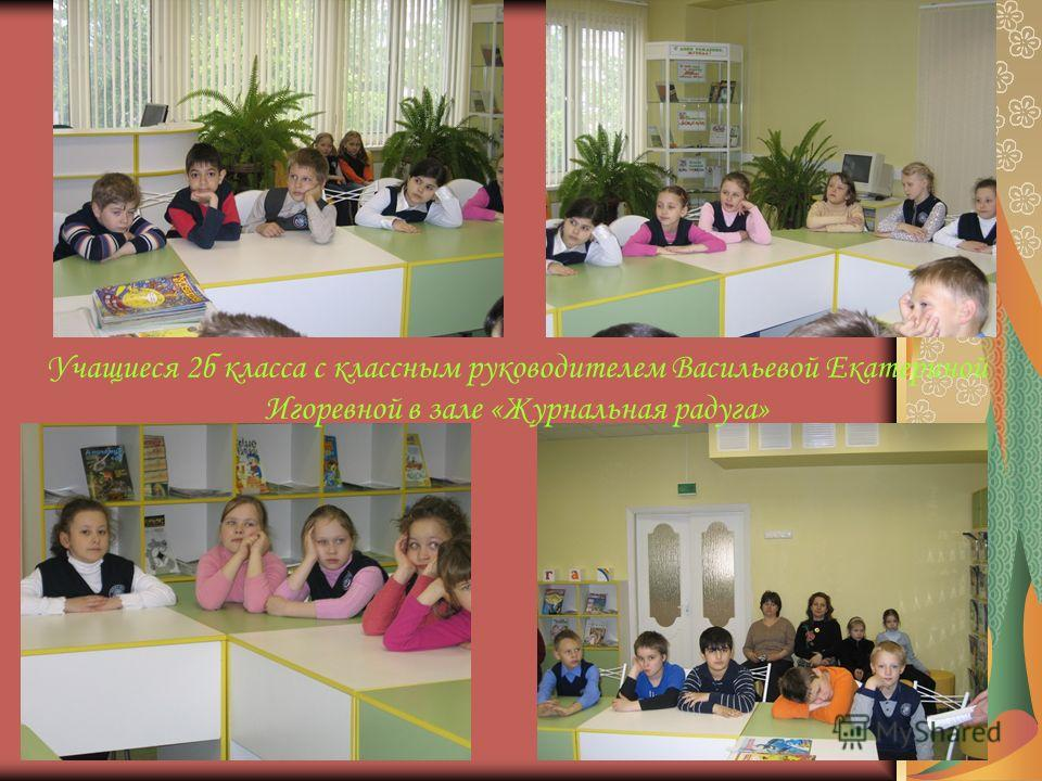 Учащиеся 2б класса с классным руководителем Васильевой Екатериной Игоревной в зале «Журнальная радуга»