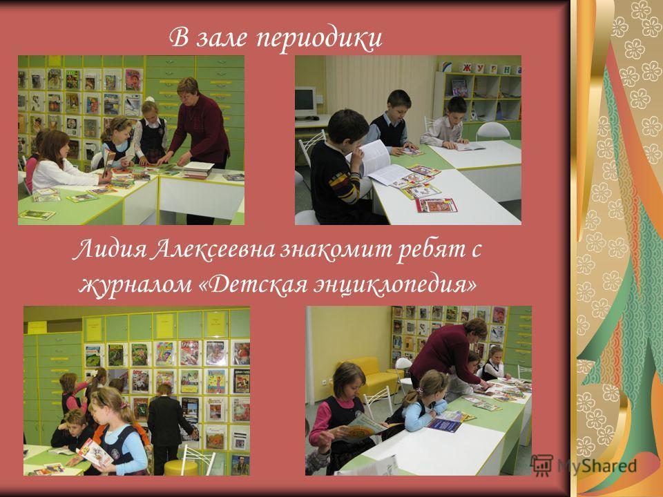 В зале периодики Лидия Алексеевна знакомит ребят с журналом «Детская энциклопедия»