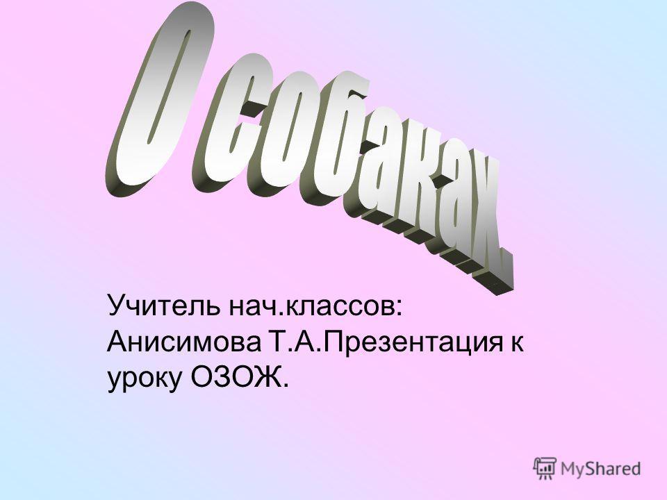 Учитель нач.классов: Анисимова Т.А.Презентация к уроку ОЗОЖ.