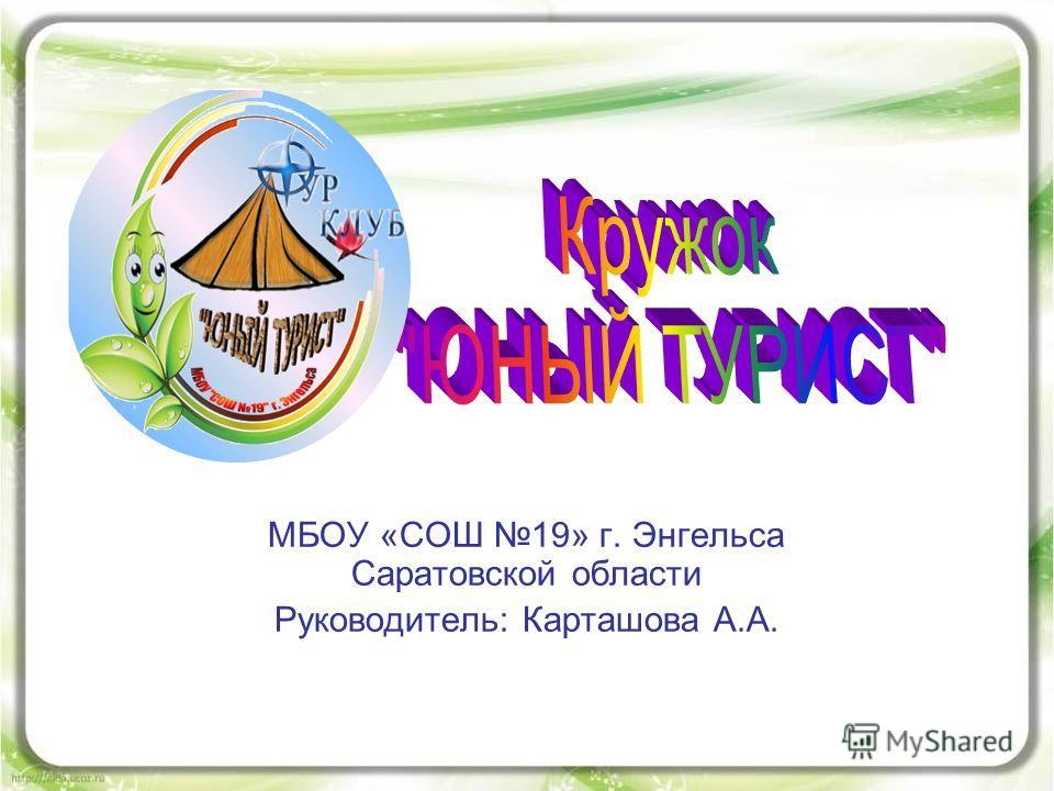 МБОУ «СОШ 19» г. Энгельса Саратовской области Руководитель: Карташова А.А.