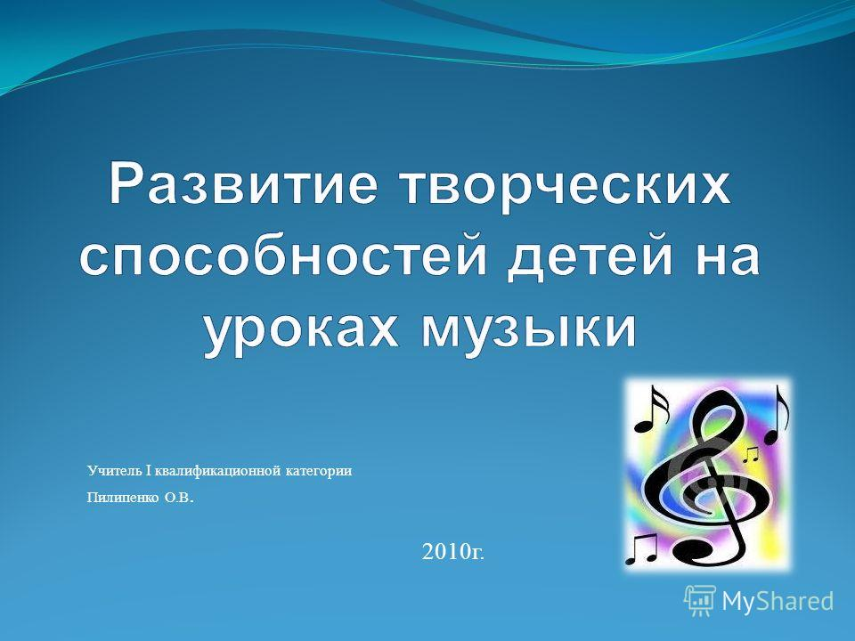 Учитель I квалификационной категории Пилипенко О. В. 2010 г.