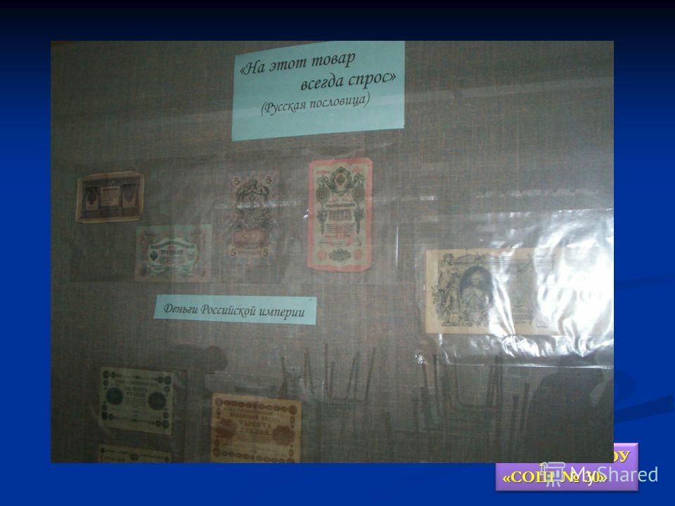 Авторство: МОУ «СОШ 30» Монеты в коллекции школьного исторического музея.