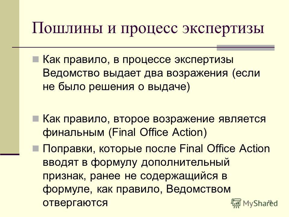 19 Пошлины и процесс экспертизы Как правило, в процессе экспертизы Ведомство выдает два возражения (если не было решения о выдаче) Как правило, второе возражение является финальным (Final Office Action) Поправки, которые после Final Office Action вво