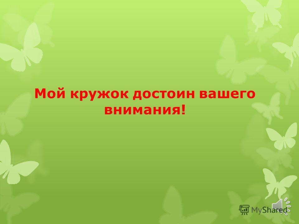Меня зовут Юлия Сенина. Я - педагог дополнительного образования
