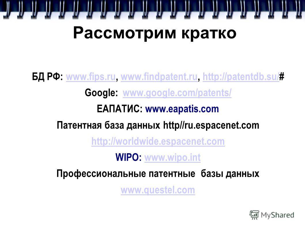 Рассмотрим кратко БД РФ: www.fips.ru, www.findpatent.ru, http://patentdb.su/#www.fips.ruwww.findpatent.ruhttp://patentdb.su/ Google: www.google.com/patents/www.google.com/patents/ ЕАПАТИС: www.eapatis.com Патентная база данных http//ru.espacenet.com