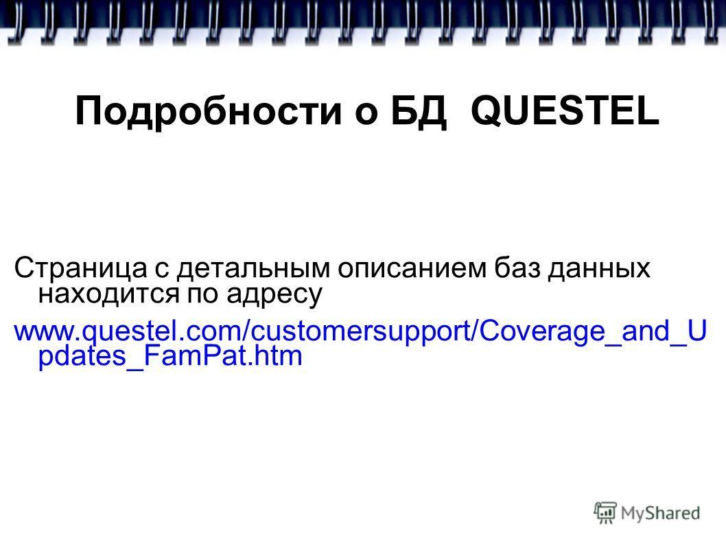 Подробности о БД QUESTEL Страница с детальным описанием баз данных находится по адресу www.questel.com/customersupport/Coverage_and_U pdates_FamPat.htm