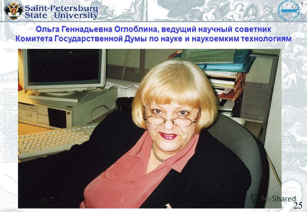 25 ® Ольга Геннадьевна Оглоблина, ведущий научный советник Комитета Государственной Думы по науке и наукоемким технологиям 25