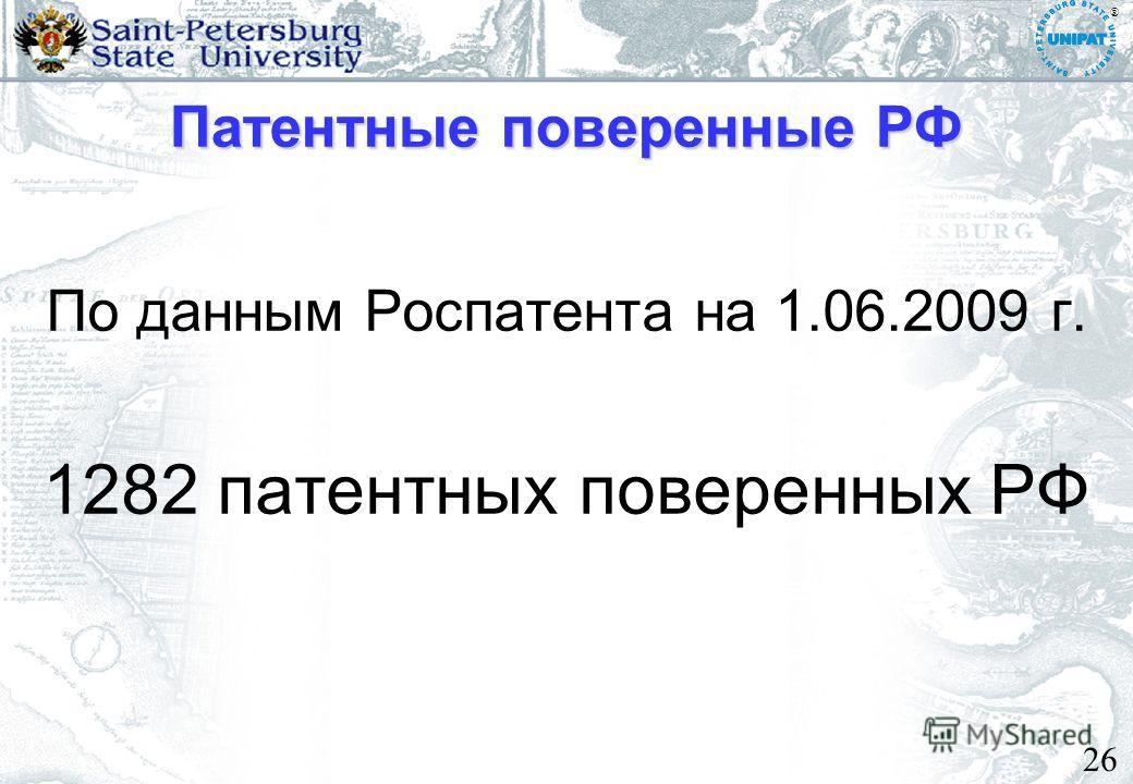 26 Патентные поверенные РФ По данным Роспатента на 1.06.2009 г. 1282 патентных поверенных РФ 26 ®