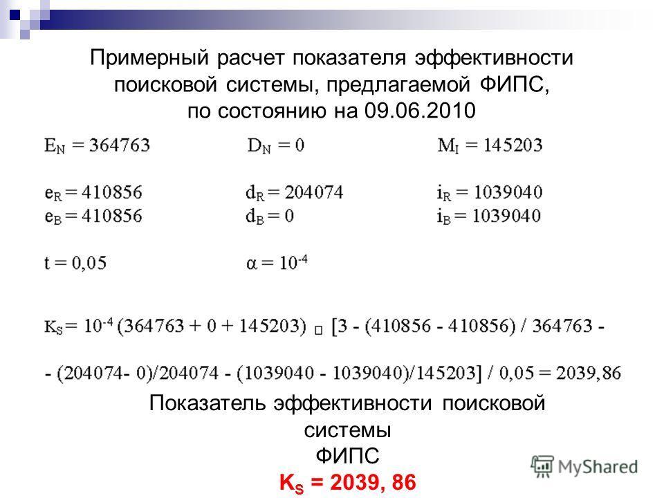 Примерный расчет показателя эффективности поисковой системы, предлагаемой ФИПС, по состоянию на 09.06.2010 Показатель эффективности поисковой системы ФИПС K S = 2039, 86