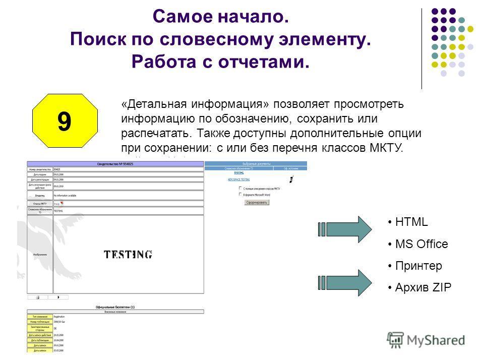 Самое начало. Поиск по словесному элементу. Работа с отчетами. 9 «Детальная информация» позволяет просмотреть информацию по обозначению, сохранить или распечатать. Также доступны дополнительные опции при сохранении: с или без перечня классов МКТУ. HT