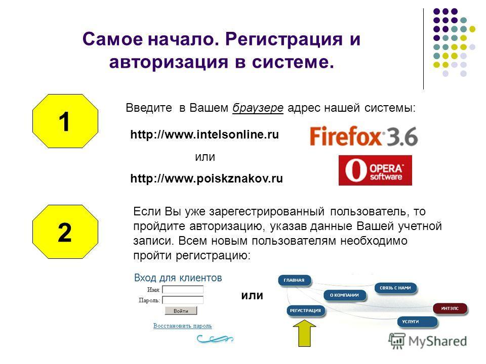 Самое начало. Регистрация и авторизация в системе. 1 Введите в Вашем браузере адрес нашей системы: http://www.intelsonline.ru или http://www.poiskznakov.ru 2 Если Вы уже зарегестрированный пользователь, то пройдите авторизацию, указав данные Вашей уч