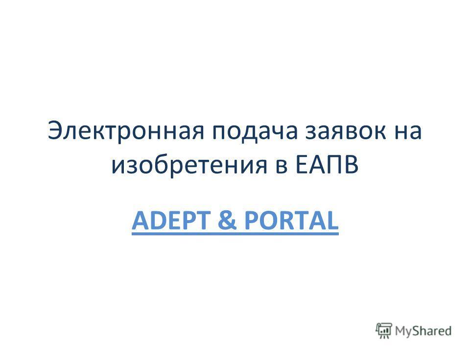 Электронная подача заявок на изобретения в ЕАПВ ADEPT & PORTAL