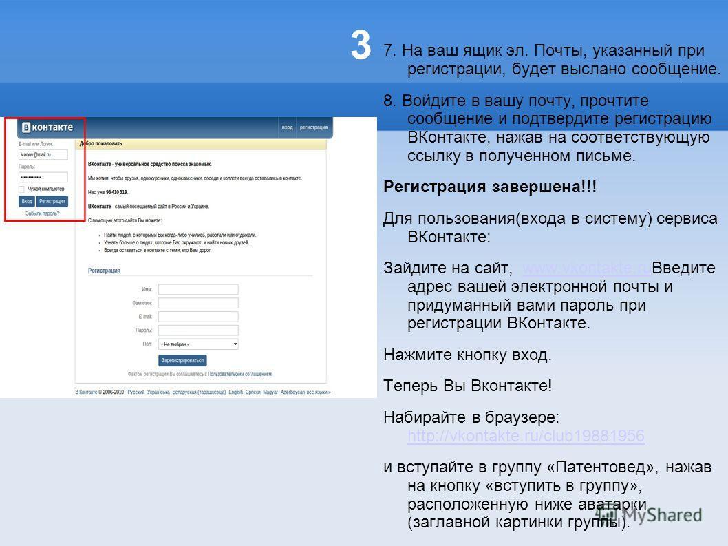 3 7. На ваш ящик эл. Почты, указанный при регистрации, будет выслано сообщение. 8. Войдите в вашу почту, прочтите сообщение и подтвердите регистрацию ВКонтакте, нажав на соответствующую ссылку в полученном письме. Регистрация завершена!!! Для пользов
