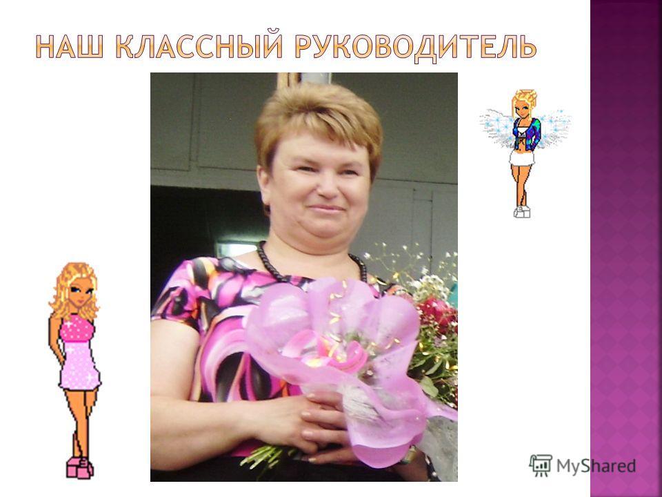 Закончила МГПИ в 1981 году и сразу пошла работать в школу. Стаж работы - 29 лет. Людмила Михайловна очень любит детей, поэтому она и выбрала профессию учителя.