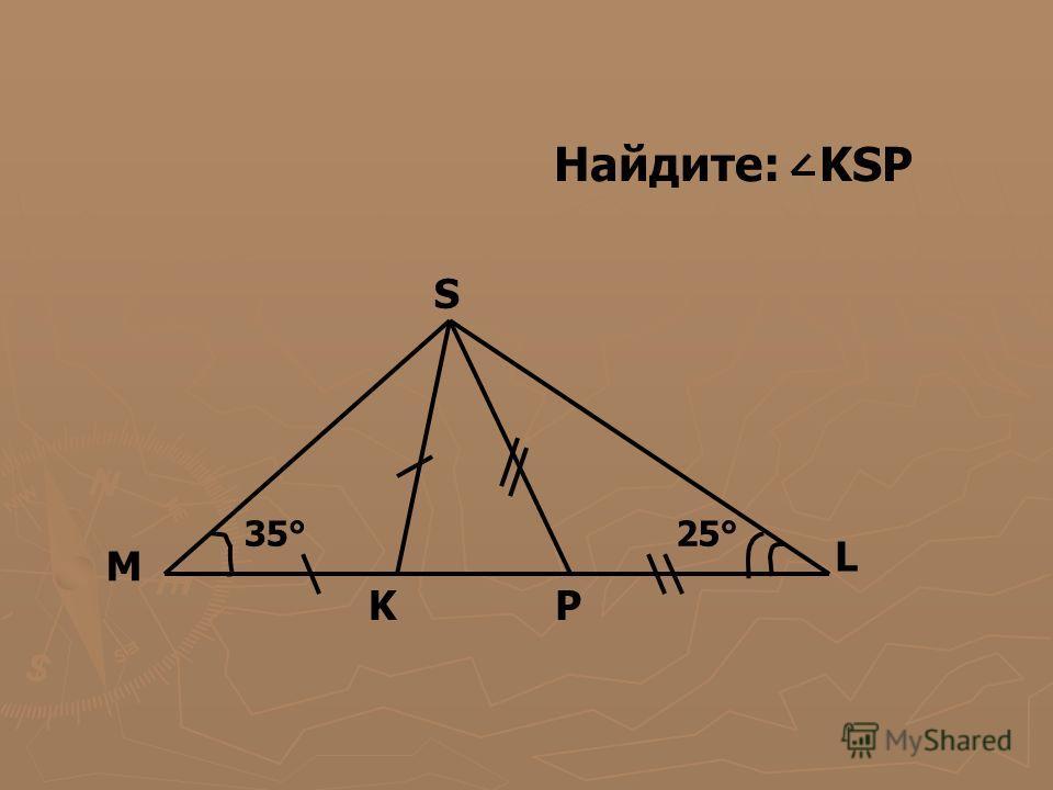 Найдите: KSP 35°25° S M L KP