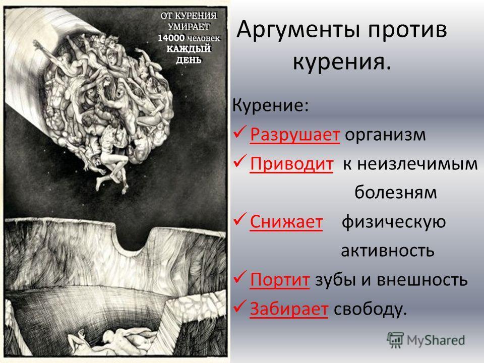 Аргументы против курения. Курение: Разрушает организм Приводит к неизлечимым болезням Снижает физическую активность Портит зубы и внешность Забирает свободу.