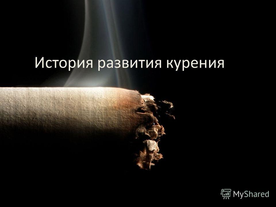История развития курения..