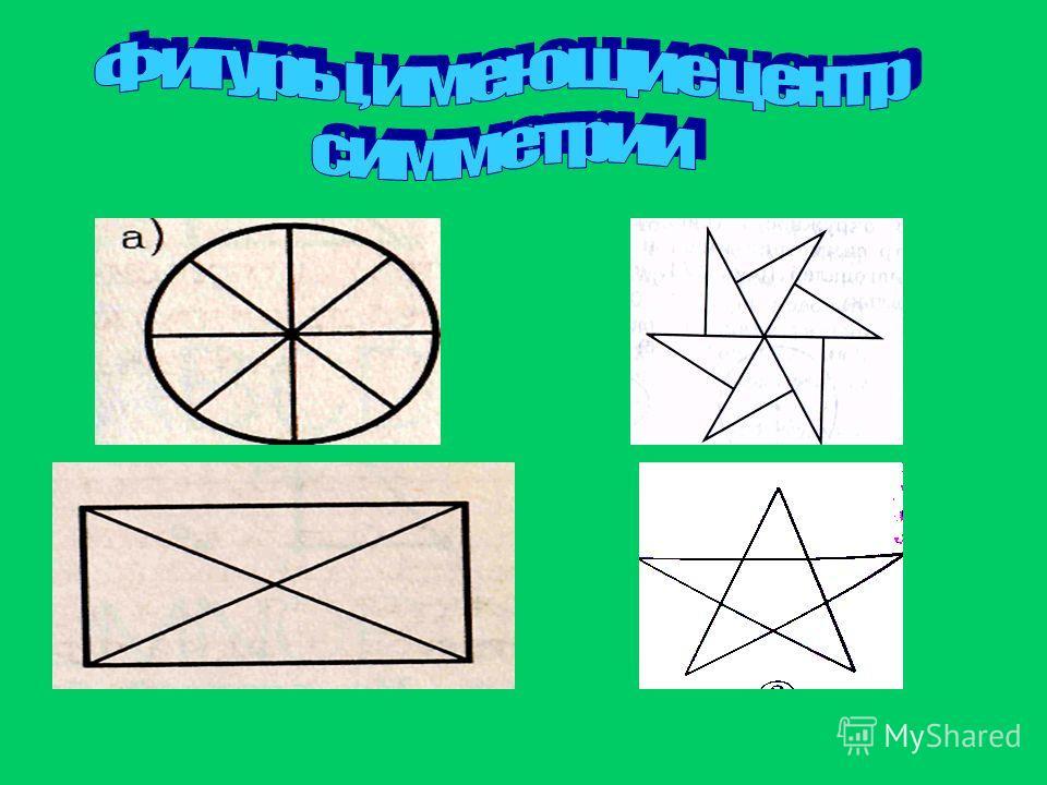 1. Какая симметрия называется центральной? 2. Какие точки называются симметричными относительно точки О? 1. Симметрия относительно точки называется центральной. 2. Точки А и В называются симметричными относительно некоторой точки О, если точка О явля