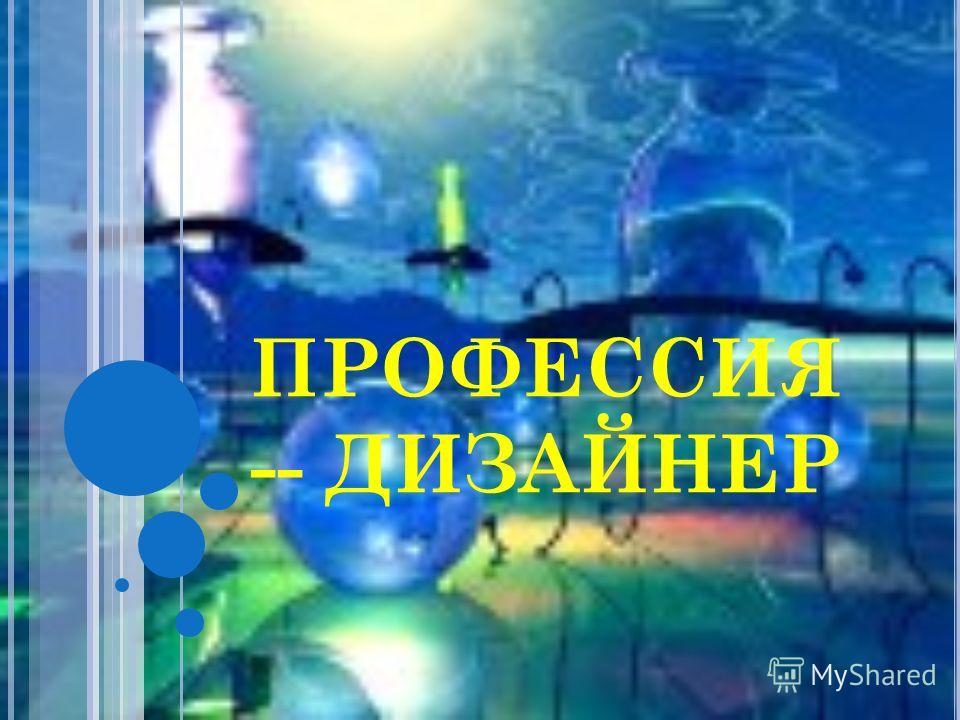 ПРОФЕССИЯ -- ДИЗАЙНЕР
