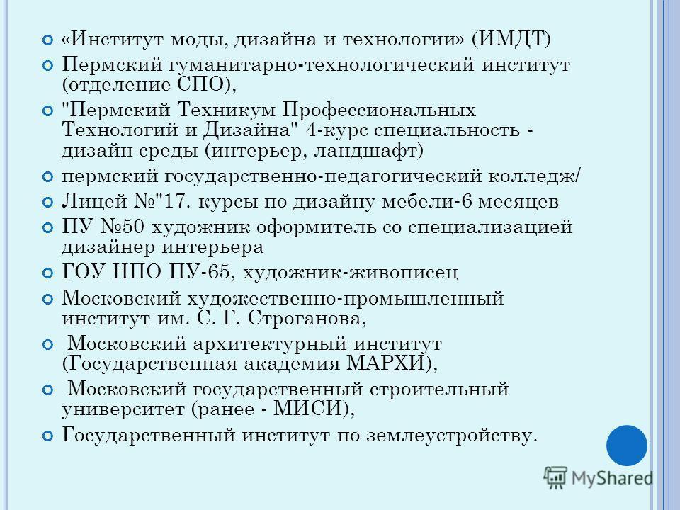 «Институт моды, дизайна и технологии» (ИМДТ) Пермский гуманитарно-технологический институт (отделение СПО),