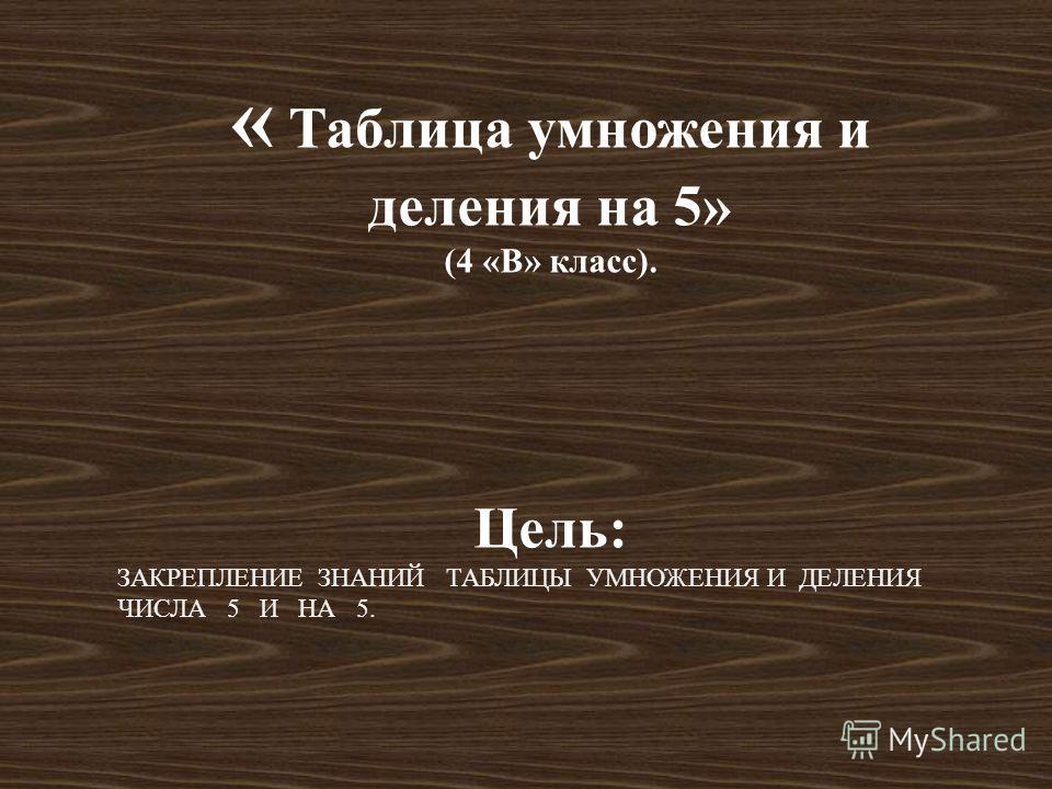 Автор: Учитель начальных классов Гришкова Валентина Михайловна