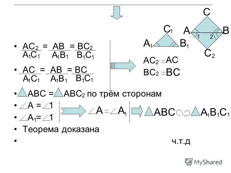 AC = AB = BC ABC = ABC по трём сторонам A = 1 Теорема доказана ч.т.д 2 A B C C 2 A C B 1 1 1 2 B C 1 1 A C 1 A B 1 1 1 A C 1 1 A B 1 1 B C 1 1 AC 2 BC 2 2 1 1 2 A A 1 ABC A B CA B C 1 1 1