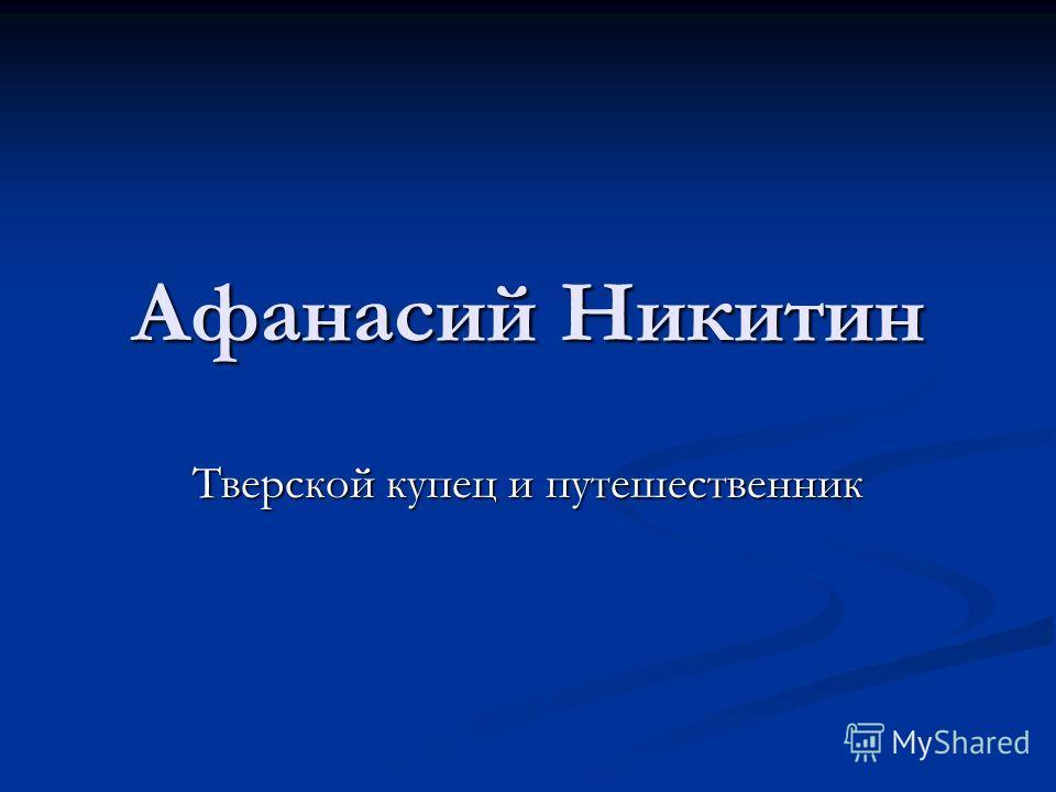 Афанасий Никитин Тверской купец и путешественник
