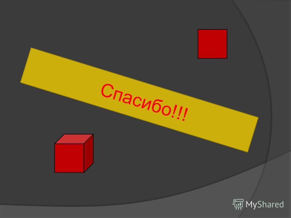 Вывод Квадрат взял все свойства прямоугольника и ромба.